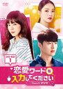 恋愛ワードを入力してください~Search WWW~ DVD-BOX1/DVD/HPBR-690