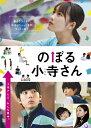 のぼる小寺さん コレクターズ・エディション/Blu-ray Disc/HPXR-698