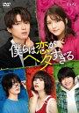 僕らは恋がヘタすぎる DVD-BOX/DVD/HPBR-1135