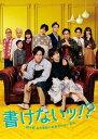 書けないッ!?~脚本家 吉丸圭佑の筋書きのない生活~ Blu-ray BOX/Blu−ray Disc/HPXR-1058