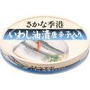 信田缶詰 いわし油漬け唐辛子入り(100g)