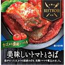 美味しいトマトとさば(180g)