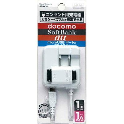 カシムラ AC充電器 AC-004