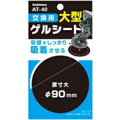 カシムラ 交換用ゲルシート 90mm ブラック AT-40