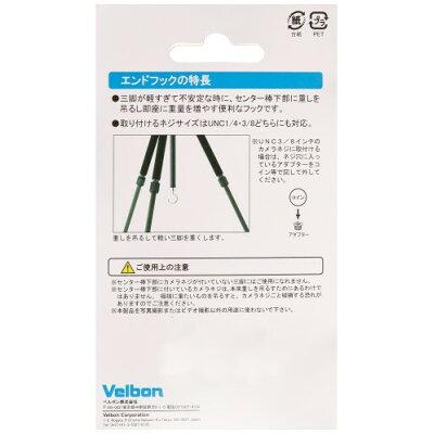 Velbon/ベルボン エンドフック