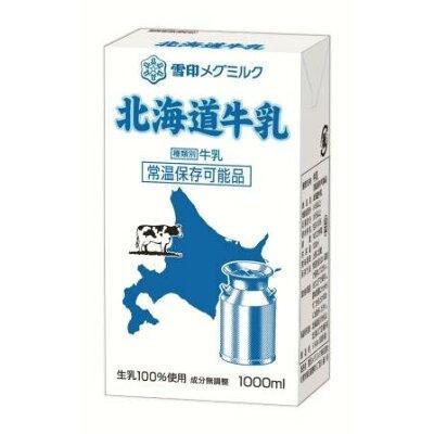雪印メグミルク 業務用 LL 北海道牛乳 1L