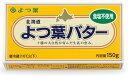 よつ葉乳業 よつ葉バター 食塩不使用 150g