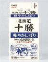 よつ葉乳業 北海道十勝軽やかしぼり 500ml