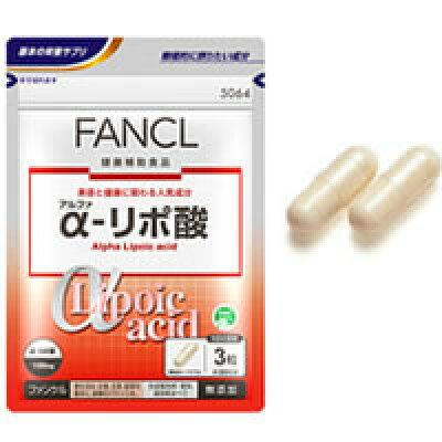 ファンケル αーリポ酸 30日 90粒