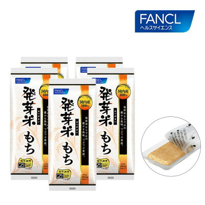 ファンケル 発芽米もち 45個