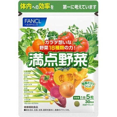 ファンケル 満点野菜 約30日分(150粒入)