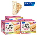 ファンケル 徳用発芽米ポップライス 甘醤油 3箱
