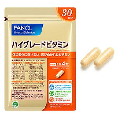 ファンケル ハイグレードビタミン 120粒×3袋