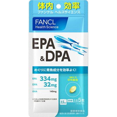 ファンケル EPA&DPA 75粒