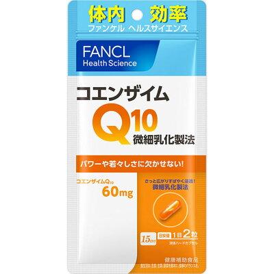 ファンケル コエンザイムQ10 微細乳化製法 30粒