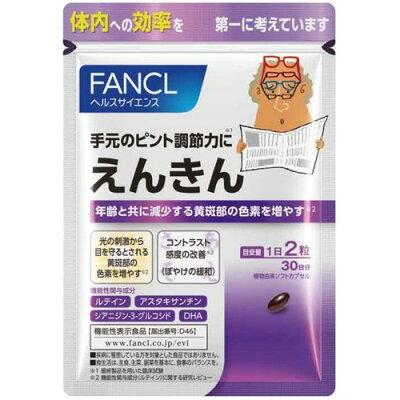 ファンケル えんきん 約30日分(60粒入)