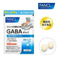 ファンケル GABA ギャバ機能性表 約30日分