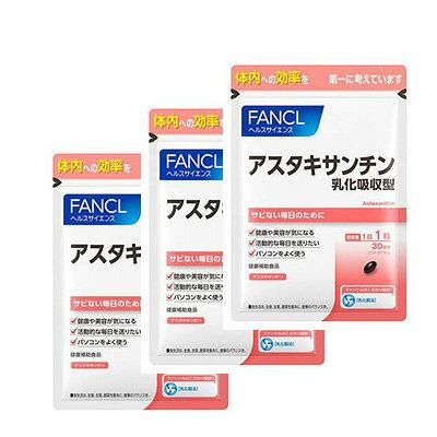 ファンケル アスタキサンチン乳化 徳用 30粒×3