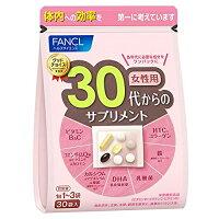 ファンケル 30代からのサプリメント女性用 30包