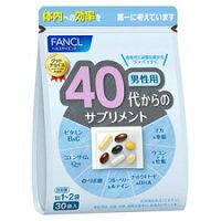 ファンケル 40代からのサプリメント男性用 30包