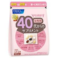 ファンケル 40代からのサプリメント女性用 30包