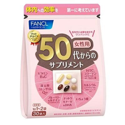 ファンケル 50代からのサプリメント 女性用 30袋