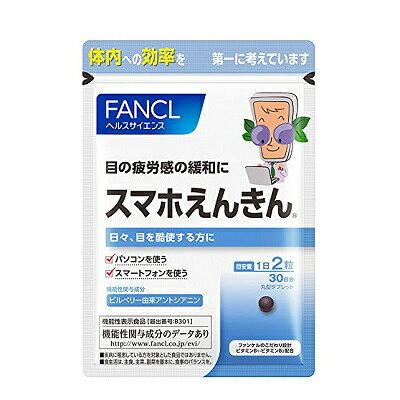 ファンケル スマホえんきん 60粒 24g