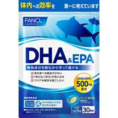 ファンケル DHA&EPA 90日分 450粒