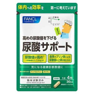 ファンケル 尿酸サポート 約30日分(120粒入)