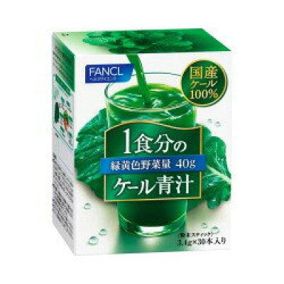 ファンケル 1食分のケール青汁 徳用 30本×3