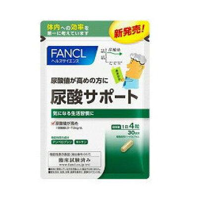 ファンケル 尿酸サポート 90日分 360粒