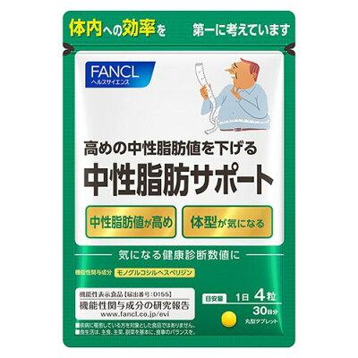 ファンケル 中性脂肪サポート 約30日分(120粒入)