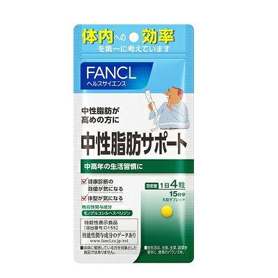 ファンケル 中性脂肪サポート 60粒
