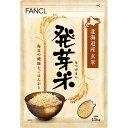 ファンケル 発芽米(1.5kg)