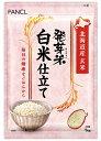ファンケル 発芽米 白米仕立て 1kg