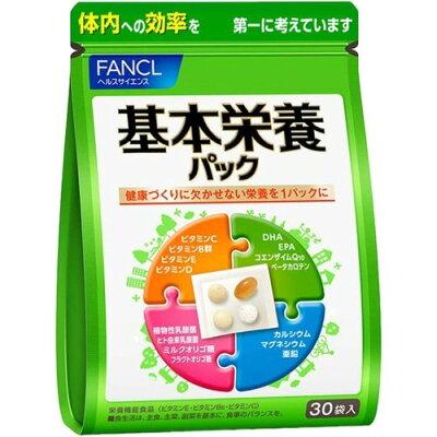 ファンケル 基本栄養パック 約15~30日分(30袋入)