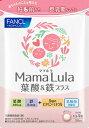 Mama Lula葉酸&鉄プラス徳用3個セット