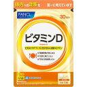 ファンケル ビタミンD 約30日分(30粒入)
