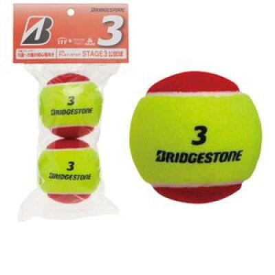 テニスボール ブリヂストン ステージ 3 公認球 レッド ボール(1袋2球入り)BBAPS2