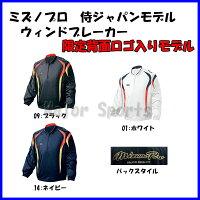ミズノ MIZUNO トレーニングJナガ13サムライ 52WW289 カラー:01 サイズ:M