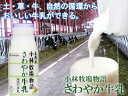 新札幌 北海道小林牧場物語 さわやか牛乳 180ml