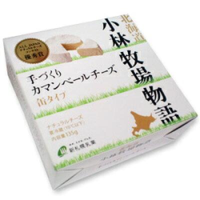 新札幌乳業 北海道小林牧場物語 手づくりカマンベールチーズ 1個