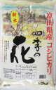 JA富山 富山こしひかり 四季の花 10kg