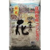 富山県産こしひかり100% 四季の花 5kg