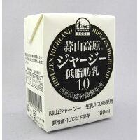 蒜山 低脂肪乳 180ml