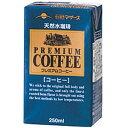 らくのうマザーズ プレミアムコーヒー LL 250ml