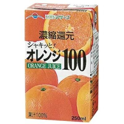 らくのうマザーズ オレンジ100%LL 250ml