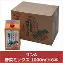 宮崎県農協果汁 野菜ミックス 1L