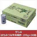 宮崎県農協果汁 はちみつ平兵衛酢ドリンク ケース売り 195X30