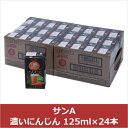 宮崎県農協果汁 濃いにんじん 紙 125X12
